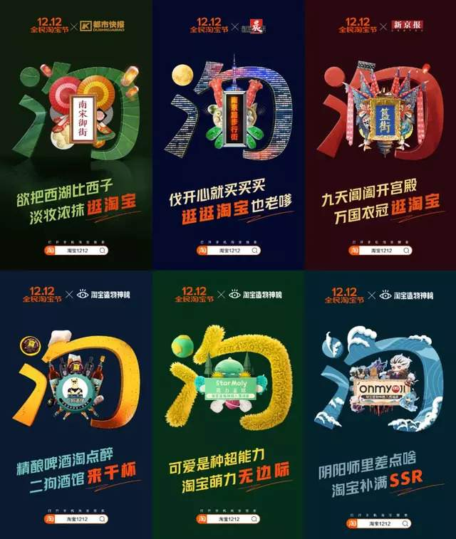 The Design Behind Taobao Double 12 Shopping Festival 2020 – China Internet Watch