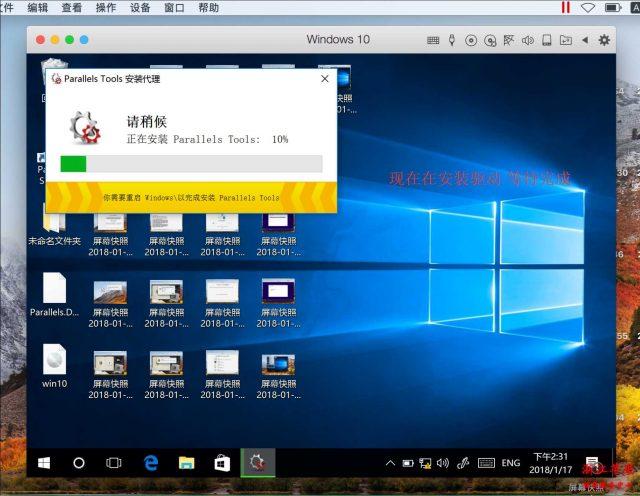 Parallels Desktop 13.3.1 for Mac 中文破解版 | 浙江蘋果銷售服務中心