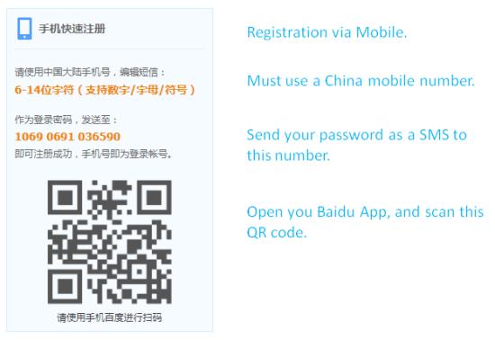 Baidu registration method 2