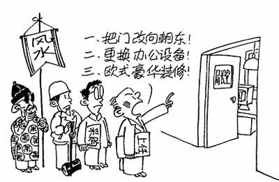 """地方新官上任""""三把火""""觀察:似成勞民傷財代名詞-中新網"""
