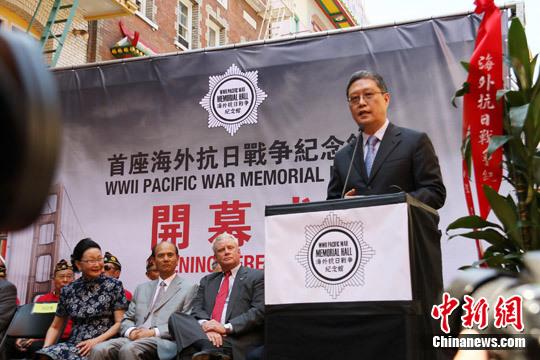 海外首個抗戰紀念館在舊金山中國城開館