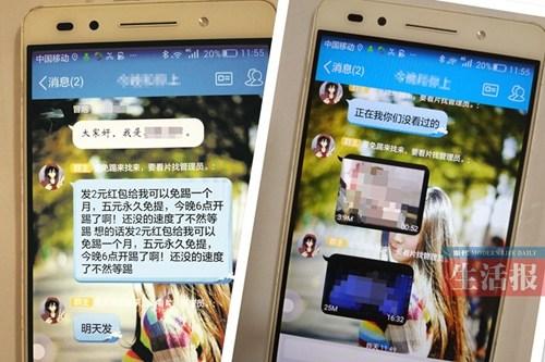 10歲女孩入QQ群看黃片 家長被嚇壞卻難啟齒_聯盟中國_中國網