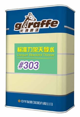 長頸鹿牌標準力架天拿水 #303HK   中華製漆