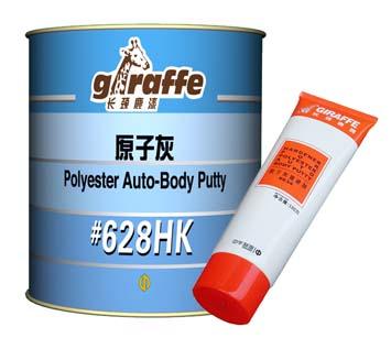 長頸鹿牌原子灰/催硬劑 #628HK/ 634 | 中華製漆