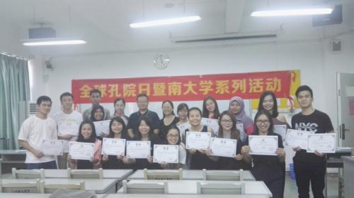 暨南大學華文學院舉行絲綢之路征文比賽頒獎儀式-中國僑網