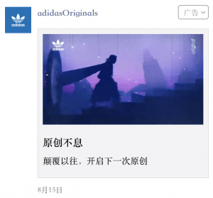 Adidas WeChat Moments ad