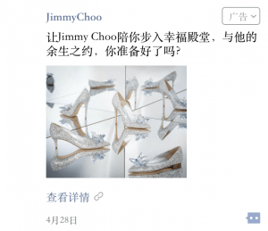Jimmy Choo WeChat Moments ad