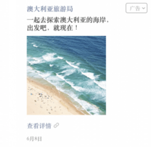 Tourism Australia WeChat Moments ad