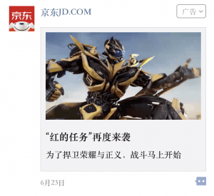 JD-Transformers WeChat Moments ad