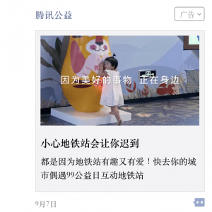 Tencent Charity WeChat Moments ad