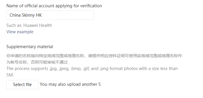 Name of WeChat Official Account applying for verification