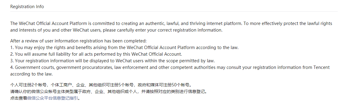 WeChat Official Account registration info