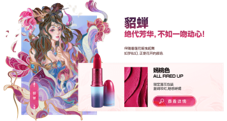 Honor of Kings Diao Chan MAC lipstick