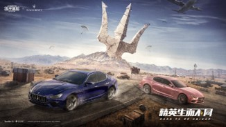 Maserati partnership with Game of Peace China