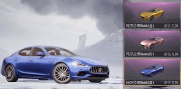 Maserati X Game of Peace collaboration China