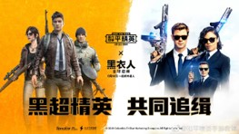 Men in Black movie Chinese game collaboration
