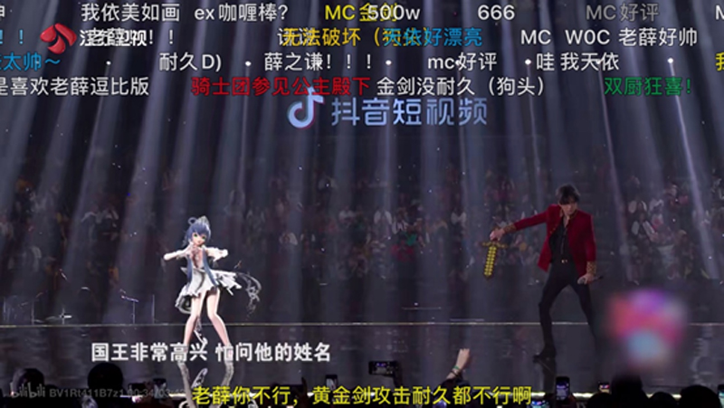 Luo Tianyi performance