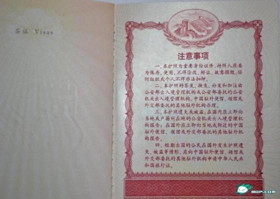 american passport last page - photo #16