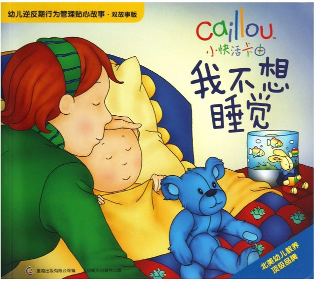 Caillou Children Behavior Management Series  Chinese