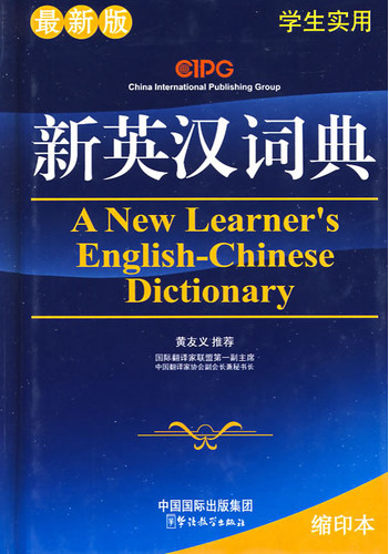 A New Learner's English-Chinese Dictionary | Chinese Books | Learn Chinese | Dictionaries | ISBN 9787802003538