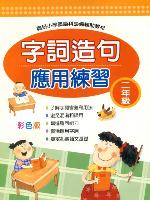 Writing Sentences Exercises   Chinese Books   Learn Chinese   Elementary Supplementary   ISBN 4719742038610 4719742038627 4719742038634 4719742038641