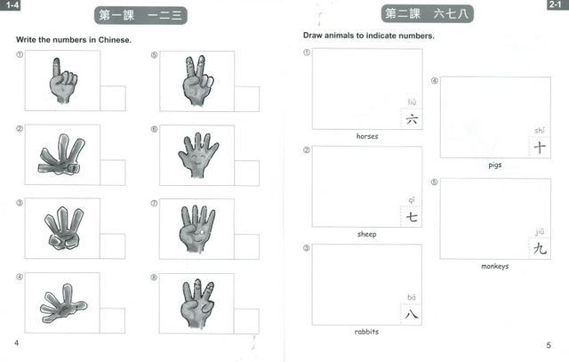 Chinese Made Easy for Kids Worksheets (Traditional