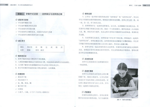Theme-based Teaching: Guidebook for Chinese Teachers in