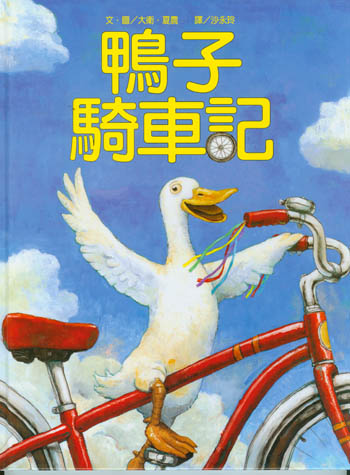 Duck On A Bike Chinese Books Story Books Western