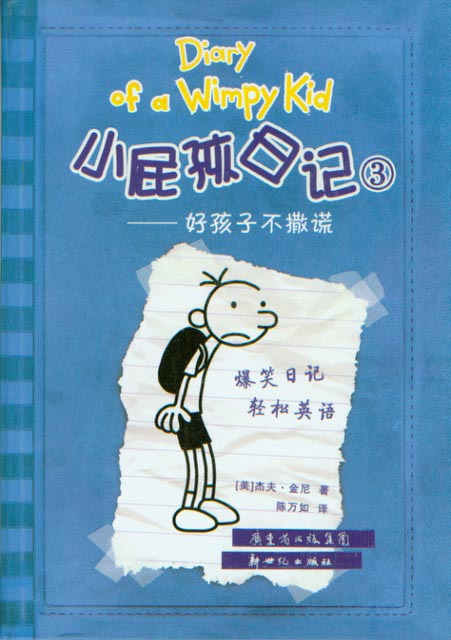 Diary of A Wimpy Kid Bilingual  Chinese Books  Literature  Young Adults Western  ISBN