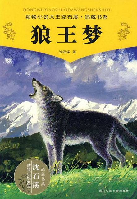 Dream Of The Wolf King  Chinese Books  Literature  Young Adults Chinese  ISBN 9787534256301