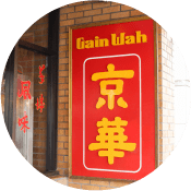 Sign outside of Gain Wah