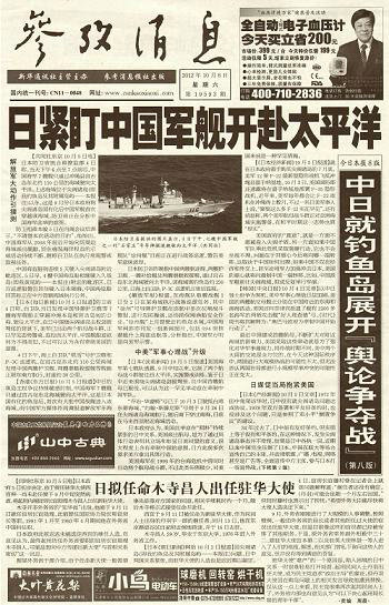 Top 10 Most Read Chinese Newspapers