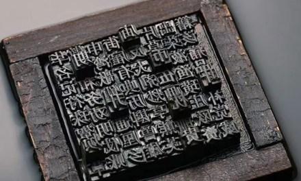Quatre grandes inventions de la Chine ancienne : l'imprimerie