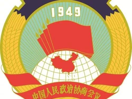 La Conférence consultative politique du peuple chinois