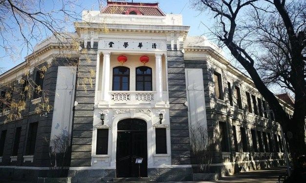 L'Université Tsinghua fête son 110ème anniversaire