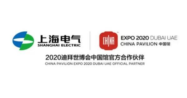 Premiers prix « Industrial App » de la Shanghai Electric Cup décernés à 16 candidats