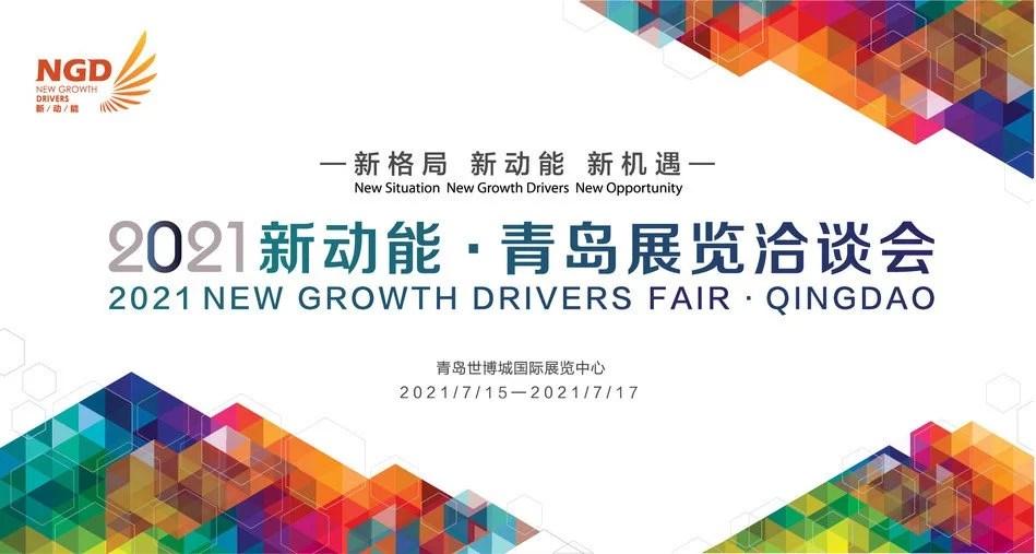 Le Salon des nouveaux moteurs de croissance 2021 aura lieu à Qingdao