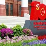 Le Parti Communiste Chinois et l'avènement de la Chine nouvelle