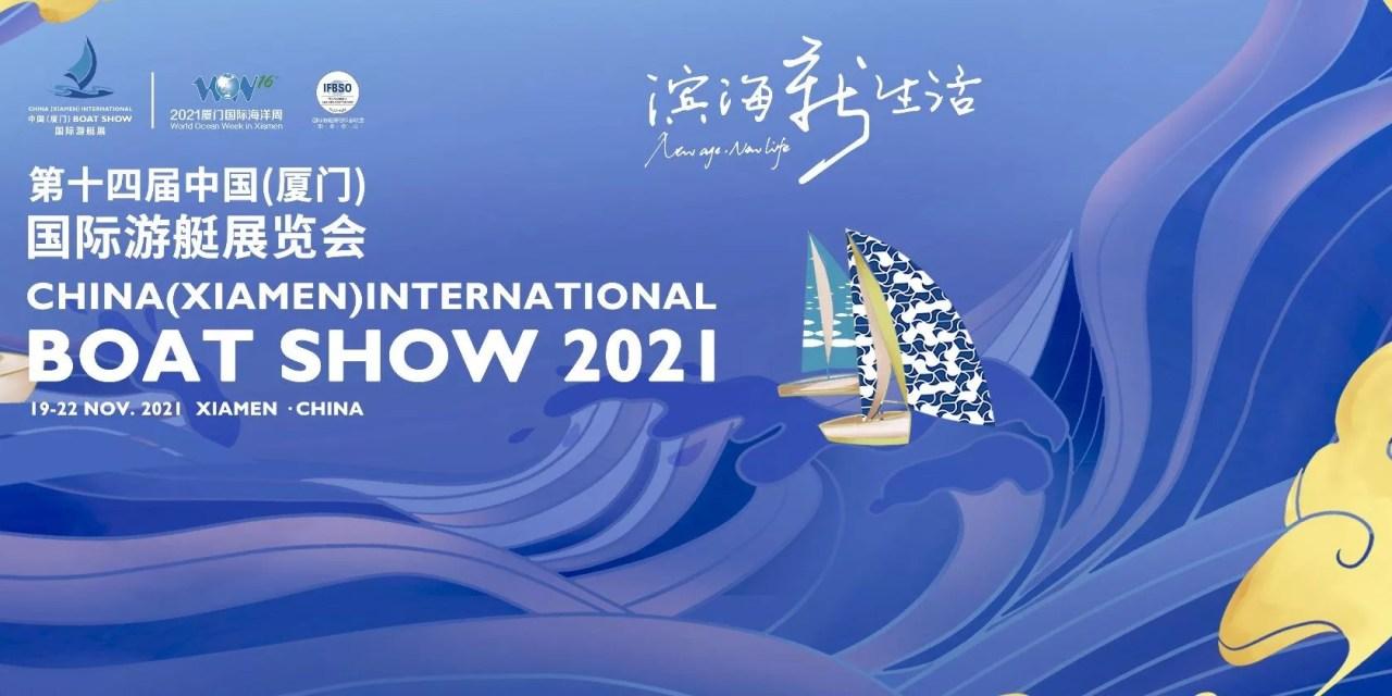 Le 14ème Salon nautique international de Chine (Xiamen) ouvrira le 19 novembre