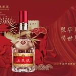 Wuliangye fait ses débuts au pavillon chinois de l'Expo 2020 de Dubaï