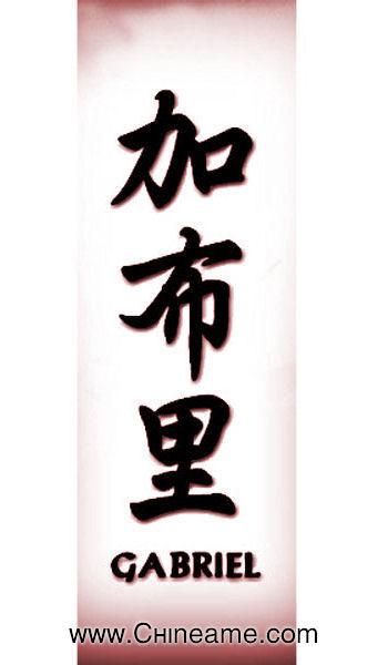 El Nombre De Gabriel En Chino Chineamecom