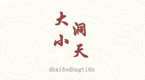 Visite Parc Dongtian,grottes taoïstes et paysages