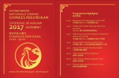 CNY-2017-Programme