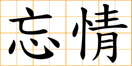 chinese words in calligraphy format