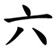 Chinese numbers from 1-10 audio pronunciation and