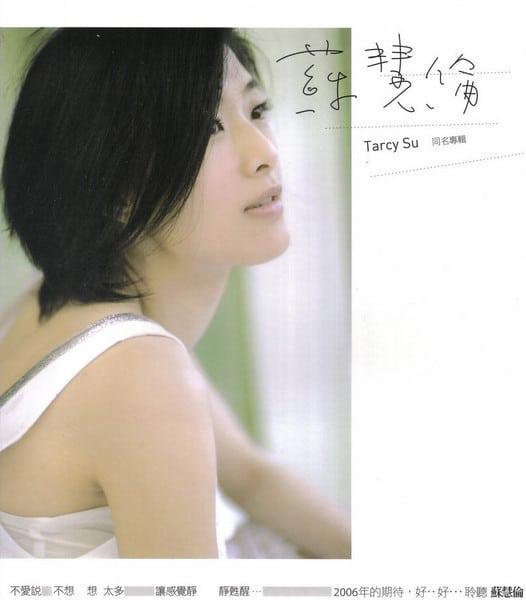 蘇慧倫 2006 同名專輯 Album Art Covers