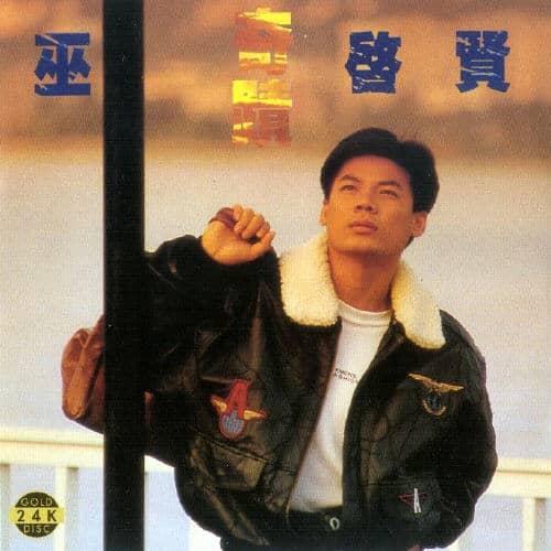 巫啟賢 奇跡 Album Art Covers