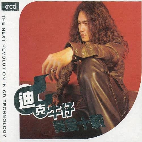 迪克牛仔 黃金十載 – Chinese Album Art Web Site