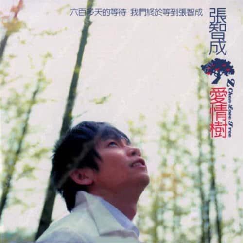 張智成 愛情樹 Album Art Covers