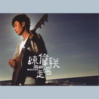 陳偉聯 I 偉聯 Album Art Covers